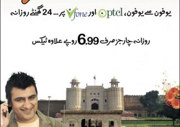 Ufone Lahore Offer 2012