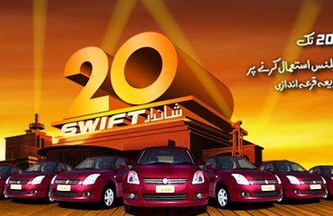 Ufone ShahCar Offer 2: Win 20 Suzuki Swift Car