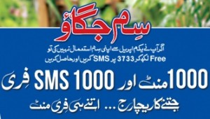 Warid Sim Lagao Offer With 1000 Free Minutes & 1000 Free SMS