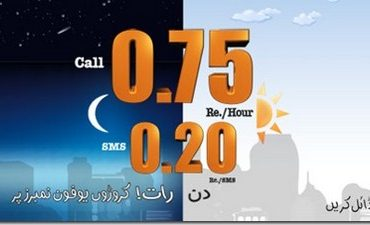 Ufone Student Offer 2021