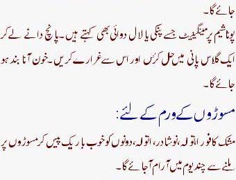 Teeth Care Tips in Urdu
