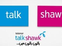 Telenor Talkshawk SMS Packages