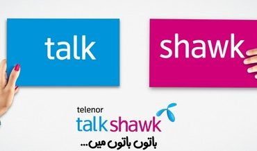 Telenor Talkshawk SMS Packages 2021
