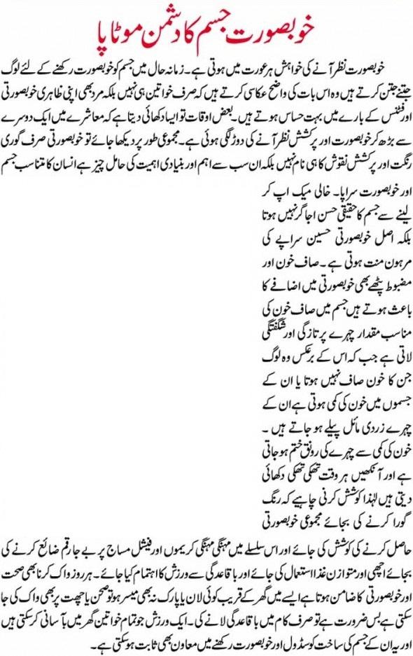 Weight Loss Tips In Urdu For Men 3