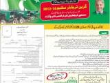 Punjab Green Tractor Scheme 2012