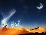 Ramadan Wallpapers 1
