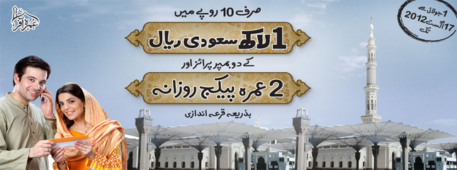 Ufone Brings Umrah Offer