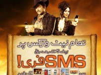 Ufone Introduces 5 Star SMS Offer