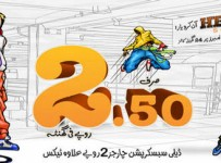 Ufone Introduces Heavy Scene Offer For Uth Subscribers