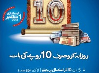 Zong Karoron Ka 10 Offer Introduced