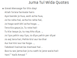 Juma Tul Wida SMS, Quotes, Wishes