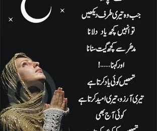 Chand Raat SMS Shayari, Poetry, Wishes 2016
