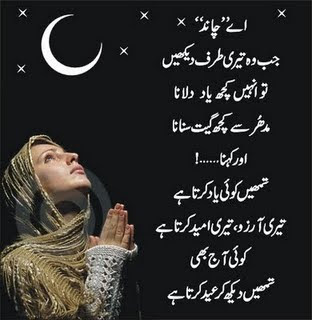 Chand Raat SMS Shayari, Poetry, Wishes 2012