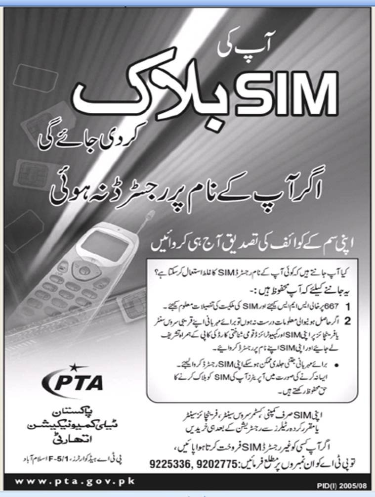 How To Check Ownership Of Any SIM/Mobile Number