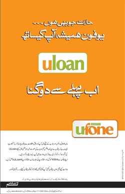 Ufone Advance Balance Loan Code