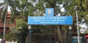 Punjab University(PU) B.Com Part 1 Result 2013