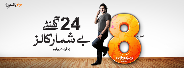 Ufone Bolo Pakistan Offer 24 Hours Unlimited Calls Package