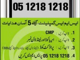 PTCL SMS Complaint Helpline Number