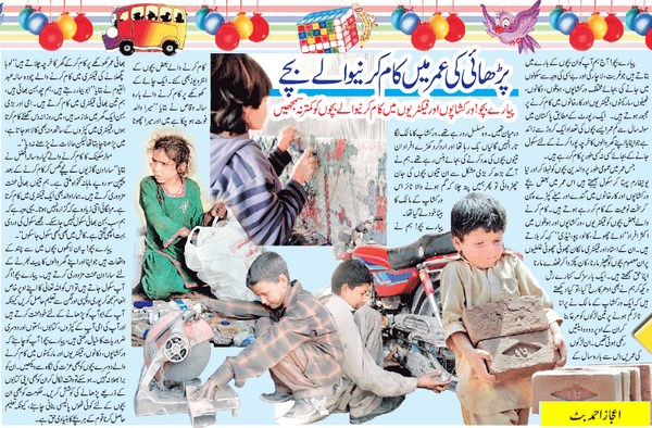 Labor In Child Labor In Pakistan