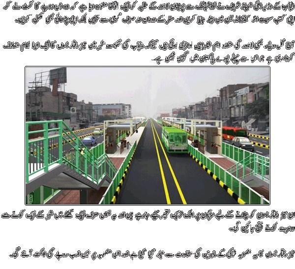 Lahore Metro Bus Service Project Details, Pictures 001