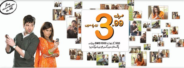Ufone Daily And Weekly SMS Packages 001