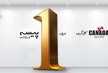 Ufone Introduces 1 Paisa Per Second Call Rate For International Calls