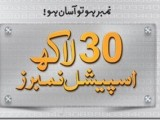 Ufone Special Numbers Offer Book Online