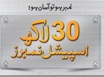 Ufone Special Numbers Offer Book Online 001