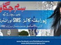 Warid Introduces Sim Jagao Offer  001