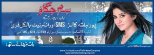 Warid Introduces Sim Jagao Offer