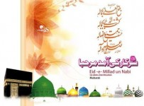 12 Rabi-ul-Awal Quotes, Sms, Messages 001