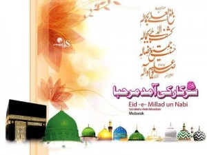 12 Rabi-ul-Awal Quotes, Sms, Messages