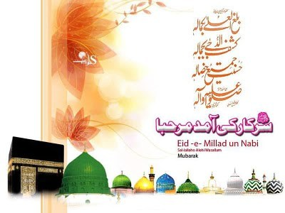 LIST OF RABI-UL-AWAL SMS, QUOTES, MESSAGES: