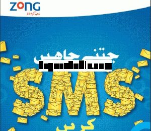 How To Activate/ Subscribe Zong sms Packages Daily, Weekly