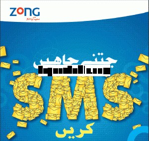 How to activate subscribe Zong sms Packages Daily, Weekly 001