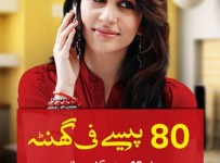 Mobilink Jazz Behtreen Ghanta Offer 001