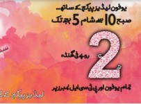 ufone ladies package daily charges, sms , activation, unsubscription 001