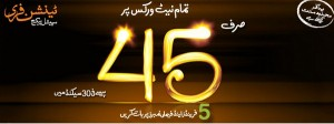 Ufone Tension Free Package Daily Charges, Tariff Details
