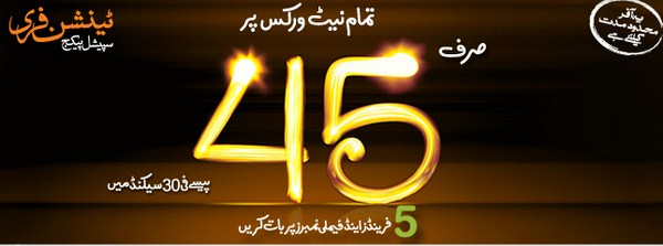 ufone tension free package daily charges, Tariff details 001