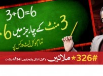 Mobilink Introduces 3 Pey 6 Offer 001