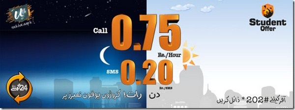 Ufone Uth Student Offer Packages 001