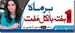 Warid Hafta Muft Offer