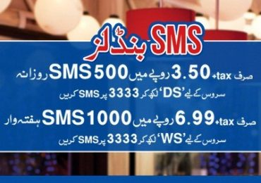 Warid Postpaid SMS Packages Details
