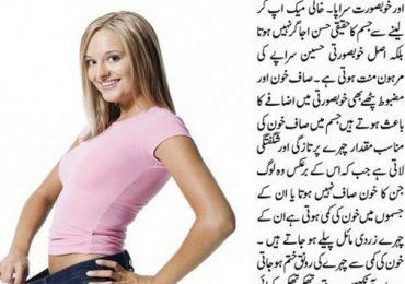 Weight Loss Tips In Urdu