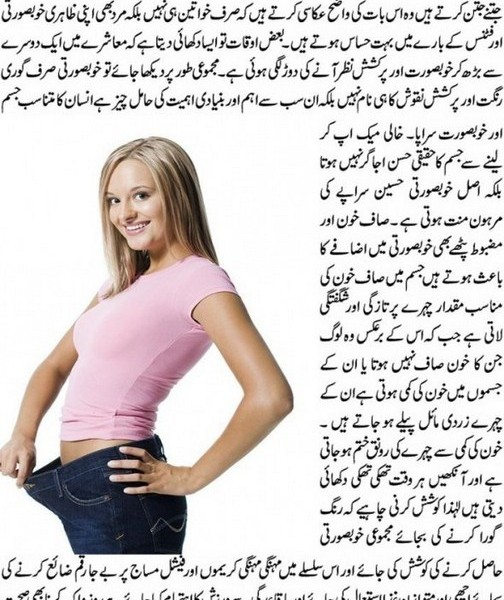 Weight Loss Tips In Urdu 001 504... 24 Mar 2013 09:14 108k