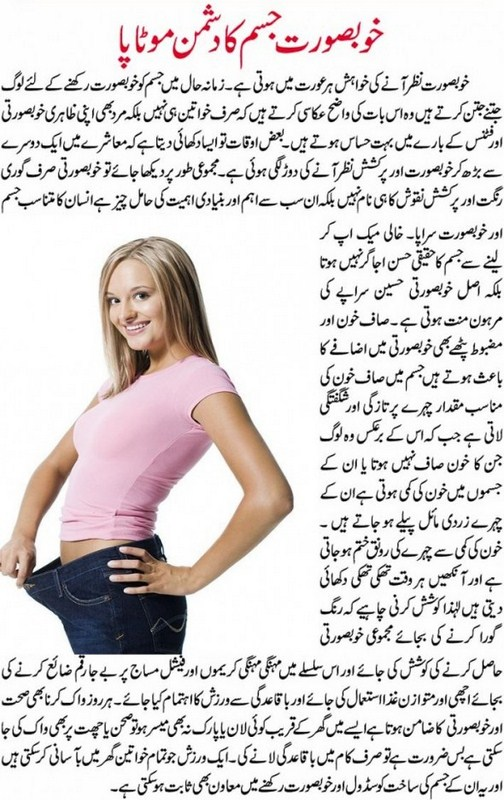 Weight Loss Tips In Urdu 001