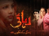 Rehaai Drama OST/ title Song on Hum TV