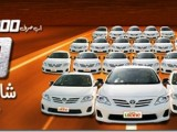 Ufone Winners of ShahCar Offer 2013 announced