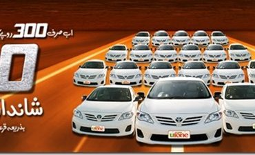 Ufone ShahCar Offer 2013 Winners list