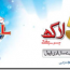 Warid Maal Dhamaal Bundle Offer announced